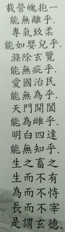 Dao De Jing 10